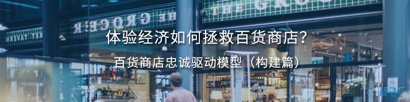 体验经济如何拯救百货商店?百货商店忠诚驱动模型(构建篇)