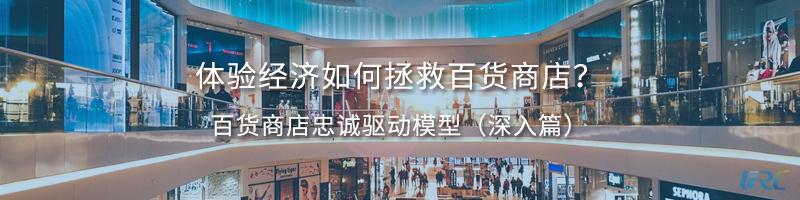 体验经济如何拯救百货商店?百货商店忠诚驱动模型(深入篇)